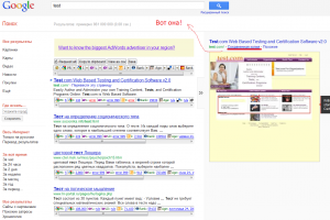 Сохраненная копия гугл, шаг 2