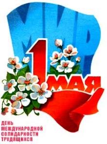 Советская первомайская открытка