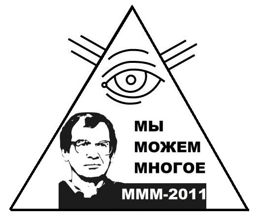 Пирамида МММ-2011 и Сергей Мавроди собственной персоной