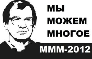 Мавроди и МММ-2012