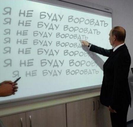 Путин не будет воровать