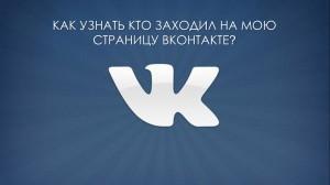 кто заходил на мою страницу Vk.com