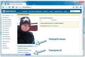 Что можно узнать по id «Вконтакте»