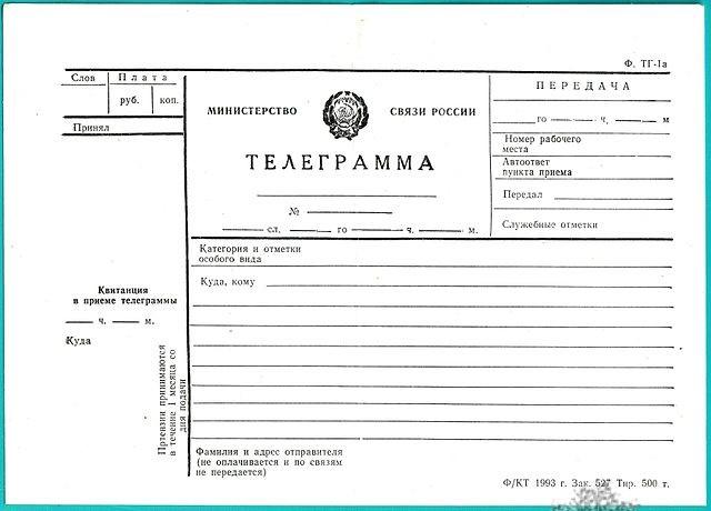 отправить телеграмму по интернету