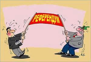 Референдум - картинка