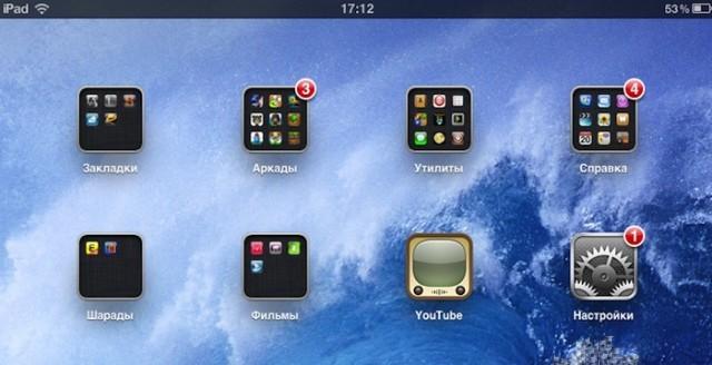 Создание папки в iPad 5