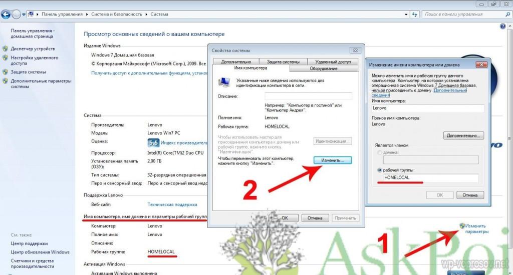 Изменение параметров windows