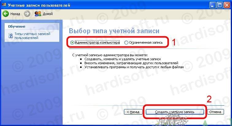 Тип учетной записи при создании пользователя, Windows XP
