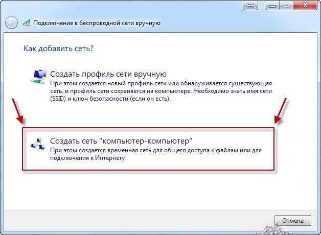 Как создать локальную сеть между двумя ноутбуками windows 8