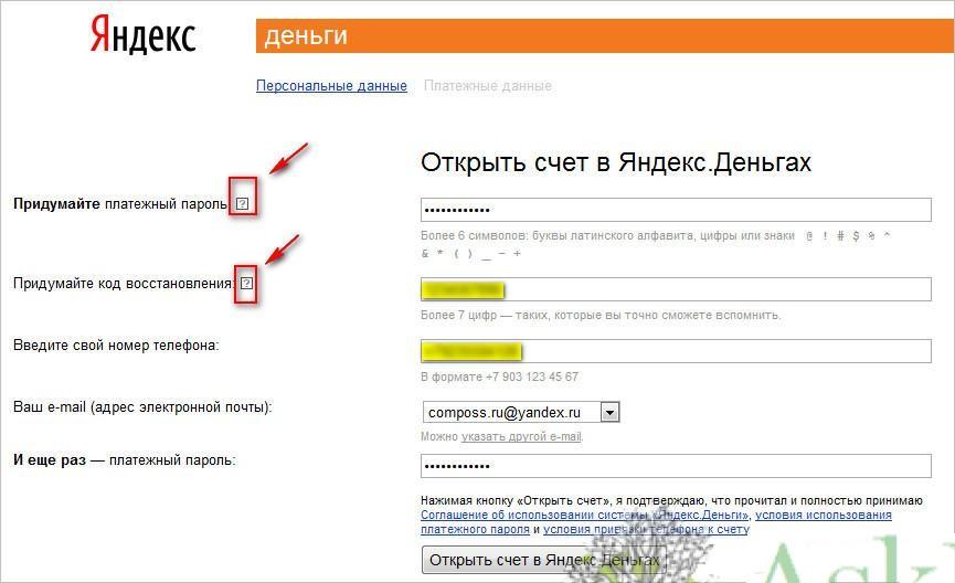 Заводим свой кошелек Яндекс