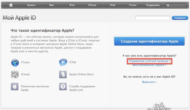 Страница регистрации apple