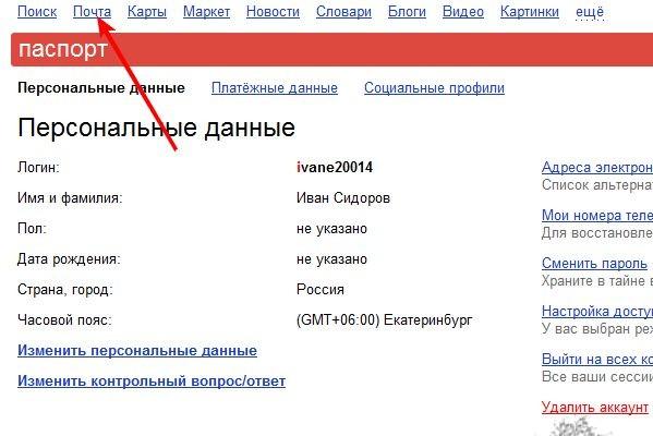 Страница паспорта яндекс