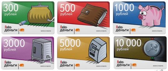 Подарочные карты яндекс денег