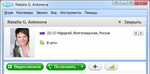 Skype диалоги