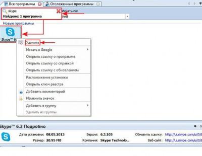 Процесс удаления файлов ПО скайпа