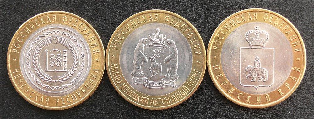 Цена коллекционные 10 рублей