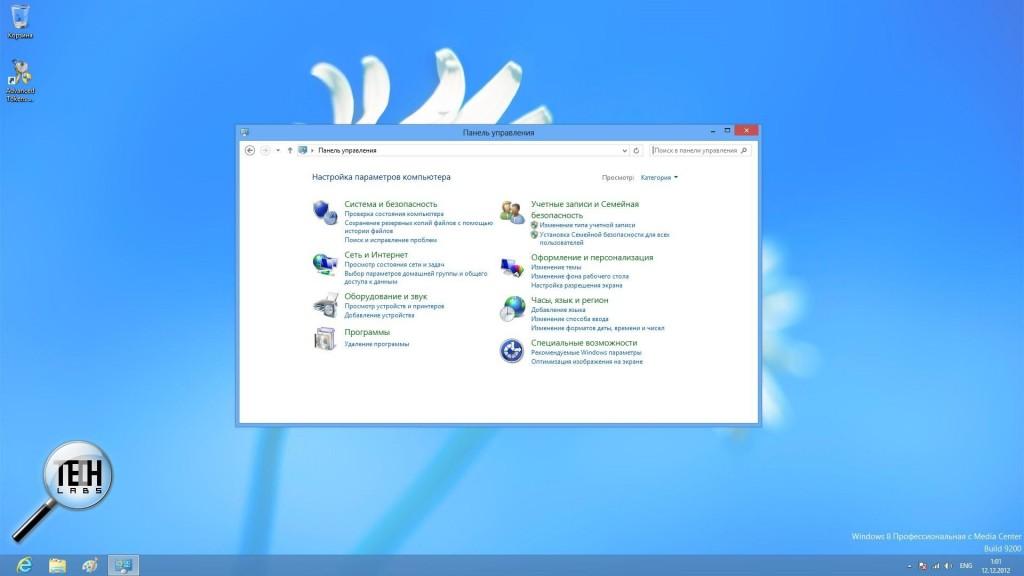 Где находится панель управления в Windows 8