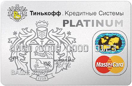 кредитная карта тинькофф как закрыть