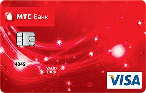 На каких условиях можно получить кредитную карту МТС Банка