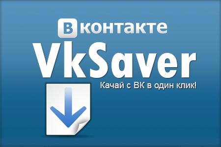 Почему VkSaver не функционирует в Google Chrome?