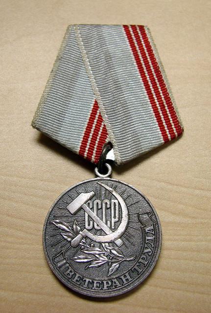 Цена медали «Ветеран труда» в 2016 году